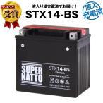 YTX14-BS互換 コスパ最強「3点セット割引」 液入充電済+廃棄バッテリー無料回収+車両ケーブル(寿命が2倍) (FTX14-BS互換) STX14-BS 在庫有り・即納