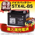 YTX4L-BS互換■コスパ最強「3点セット割引」【液入充電済+廃棄バッテリー無料回収+車両ケーブル(寿命が2倍)】■FTX4L-BS互換■STX4L-BS【在庫有り・即納】