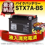 YTX7A-BS互換■コスパ最強「3点セット割引」【液入充電済+廃棄バッテリー無料回収+車両ケーブル(寿命が2倍)】■FTX7A-BS互換■STX7A-BS【在庫有り・即納】