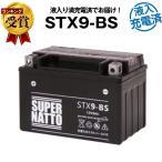 バイク用バッテリー YTX9-BS互換 「3点セット割引」 液入充電済+廃棄バッテリー無料回収+車両ケーブル(寿命が2倍) (FTX9-BS互換) STX9-BS 在庫有り・即納