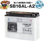 バイク用バッテリー SB16AL-A2・初期補充電済 (YB16AL-A2 GM16A-3Aに互換) スーパーナット 長寿命・長期保証 国産純正バッテリーに迫る性能比較を掲載中