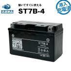 YT7B-BS互換■コスパ最強「3点セット割引」【充電済み+廃棄バッテリー無料回収+車両ケーブル】■GT7B-4 FT7B-4互換■スーパーナットST7B-4【在庫有り・即納】