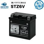 バイク用バッテリー STZ6V・初期補充電済 (YTZ6Vに互換) スーパーナット 長寿命・長期保証 国産純正バッテリーに迫る性能比較を掲載中 バイクバッテリー