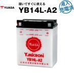 バイク用バッテリー 液入充電済み 台湾ユアサ YB14L-A2 (GM14Z-3A FB14L-A2 互換) 正規品なので「全て日本語表記」 日本語説明書付き 在庫有り 即納