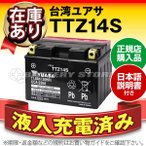 Yahoo!バッテリーストア.comバイク用バッテリー TTZ14S・液入・初期補充電済(密閉型) ユアサ(YUASA) 長寿命・保証書付き バイクバッテリー