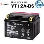 バイク用バッテリー YT12A-BS(密閉型)・液入・初期補充電済 ユアサ(YUASA) 長寿命・保証書付き バイクバッテリー