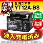YT12A-BS(密閉型)・液入・初期補充電済 ユアサ(YUASA) 長寿命・保証書付き バイクバッテリー