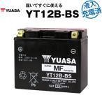 国際品質、信頼のユアサ(YUASA) バイクバッテリー