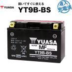 YT9B-BS(密閉型)・液入・初期補充電済 ユアサ(YUASA) 長寿命・保証書付き バイクバッテリー