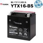 バイク用バッテリー 液入充電済み 台湾ユアサ YTX16-BS (YTX16-BS FTH16-BS 互換) 正規品なので「全て日本語表記」 日本語説明書付き 在庫有り 即納