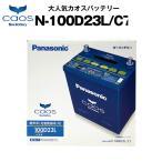N-100D23L/C6 CAOS(カオス) 長寿命・保証書付き 不要バッテリー回収も格安 自動車バッテリー Panasonic(パナソニック)