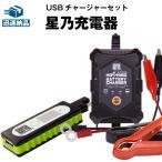 バイク バッテリー充電器 バイクでスマホ充電 USBチャージャー+充電器 セット 星乃充電器(6V/12V) 送料無料/在庫有り・即納/バイクバッテリー