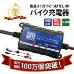 「ヤフーランキング受賞」バイクバッテリー充電器(12V用)。