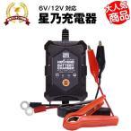 「ヤフーランキング受賞」バイク充電器(6V/12V切替式)。