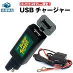 バイクバッテリー用 バッテリーテンダー USBチャージャー+車両ケーブル スーパーナット バイクでスマホ充電 Deltran Battery Tender iPhone スマホ 対応