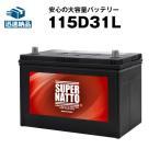 115D31L (85D31L 95D31L 115D31Lに互換) FULL POWER (フルパワー) 長寿命・保証書付き 不要バッテリー回収も格安 自動車バッテリー
