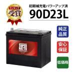 85D23L (65D23L 75D23L 80D23Lに互換) FULL POWER (フルパワー) 長寿命・保証書付き 使用済バッテリー回収付き 自動車バッテリー