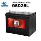 ショッピングバッテリー 自動車用バッテリー 95D26L 85D26L互換 コスパ最強 販売総数100万個突破 60D26L 65D26L 80D26L 90D26L互換 今だけ 使用済みバッテリー回収無料 スーパーナット