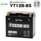 【在庫有り】(即納)★世界シェアNo.1のGS YUASAバッテリー