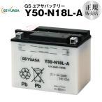 ジーエス・ユアサ 開放式バッテリー Y50-N...