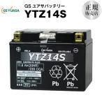 Yahoo!バッテリーストア.comYTZ14S GSユアサ(YUASA) 長寿命・保証書付き バイクバッテリー 在庫有り(即納)