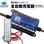 バイク バッテリー充電器 バイク充電器+電圧テスターセット 12Vボルティクス・電圧測るくん 送料無料 バッテリー電圧テスターの画像