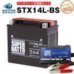 バイクバッテリー充電器+ハーレー用バッテリーSTX14L-BS セット (YTX14L-BSに互換) ボルティクス・スーパーナット 送料無料 全国翌日お届け