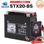 バイク用バッテリー H_STX20-BS YTX20-BS SVR20 65991-82A 65991-82Bに互換 お得2点セット バッテリー+星乃充電器 スーパーナット 総販売数100万個突破