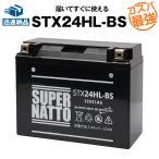ハーレー専用バッテリー STX24HL-BS 66010-82互換 66010-82Bに互換 100%交換保証 今だけ 1000円分の特典あり スーパーナット ハーレーバッテリー