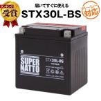 ショッピングバッテリー ハーレー専用バッテリー STX30L-BS 66010-97互換 66010-97B 66010-97C 66010-97Aに互換 100%交換保証 今だけ 1000円分の特典あり スーパーナット