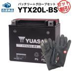 ハーレー用 YTX20L-BS(密閉型) (65989-90B 65989-97A 65989-97B 65989-97Cに互換) ユアサ(YUASA) 長寿命・保証書付き バイクバッテリー