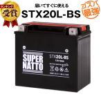 STX20L-BS YTX20L-BS互換 コスパ最強!総販売数100万個突破!GTX20L-BSに互換 100%交換保証 期間限定!超得割引 スーパーナット ジェットスキーバッテリー