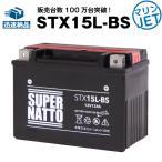 STX15L-BS YTX15L-BS互換 コスパ最強 総販売数100万個突破 12V12-B 12V13L PC545に互換 100%交換保証 スーパーナット ジェットスキーバッテリー