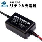 12V リチウムバッテリー専用充電器■コンセントに差し込むだけ ■バイク、電動リール、魚探用リチウムバッテリー対応【新品】【在庫有】