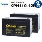 Yahoo!バッテリーストア.comKPH110-12N【お得 2個セット】(産業用鉛蓄電池) 新品 LONG 長寿命 UPS 無停電電源装置 対応 サイクルバッテリー 互換 BPC12-100 12SPX100 OPC12-100