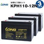 Yahoo!バッテリーストア.comKPH110-12N【お得 3個セット】(産業用鉛蓄電池) 新品 LONG 長寿命  UPS 無停電電源装置 対応 サイクルバッテリー 互換 BPC12-100 12SPX100 OPC12-100