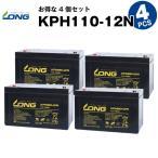 Yahoo!バッテリーストア.comKPH110-12N【お得 4個セット】(産業用鉛蓄電池) 新品 LONG 長寿命  UPS 無停電電源装置 対応 サイクルバッテリー 互換 BPC12-100 12SPX100 OPC12-100