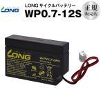業務、産業用 WP0.7-12S(産業用鉛蓄電池) PE12V0.8 互換 6V 10Ah LONG 長寿命・保証書付 防災 防犯 非常通報 システム機器 UPS 無停電電源装置対応 バッテリー