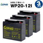 Yahoo!バッテリーストア.comUPS(無停電電源装置) WP20-12I【お得!3個セット】(産業用鉛蓄電池) 新品 LONG 長寿命・保証書付き Smart-UPS 1500 など対応 サイクルバッテリー