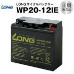 UPS(無停電電源装置) WP20-12IE(産業用