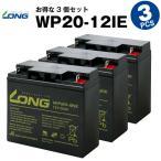 UPS(無停電電源装置) WP20-12IE【お得 3�