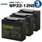 Yahoo!バッテリーストア.com電動バイク WP22-12NE【お得!3個セット】 WP22-12N互換 新品 LONG 長寿命・保証書付き UPS 電動バイク セニアカー 電動リール など対応 サイクルバッテリー