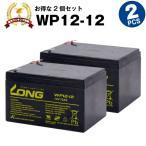 Yahoo!バッテリーストア.comUPS(無停電電源装置) WP12-12【お得 2個セット】(産業用鉛蓄電池) 新品 LONG 長寿命・保証書付き Smart-UPS 1000 など対応 サイクルバッテリー