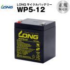 信頼性と価格で選ばれるLONG。UPSなど交換用バッテリー