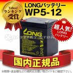 WP5-12(産業用鉛蓄電池) 新品 LONG 長寿命・保証書付き サイクルバッテリー