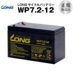 WP7.2-12(産業用鉛蓄電池) 新品 LONG 長寿命・保証書付き Smart-UPS 700 など対応 サイクルバッテリー