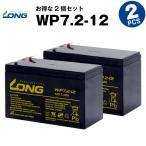 Yahoo!バッテリーストア.comUPS(無停電電源装置) WP7.2-12【お得 2個セット】(産業用鉛蓄電池) 新品 LONG 長寿命・保証書付き Smart-UPS 700 など対応 サイクルバッテリー