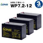 Yahoo!バッテリーストア.comUPS(無停電電源装置) WP7.2-12【お得 3個セット】(産業用鉛蓄電池) 新品 LONG 長寿命・保証書付き Smart-UPS 700 など対応 サイクルバッテリー