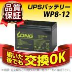 Smart-UPS 700 など対応、WP8-12 保証付 LONG製 サイクルバッテリー (産業用鉛蓄電池)