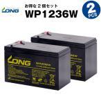 Yahoo!バッテリーストア.comUPS(無停電電源装置) WP1236W【お得 2個セット】(産業用鉛蓄電池) 新品 LONG 長寿命・保証書付き Smart-UPS 750 など対応 サイクルバッテリー
